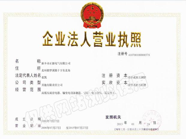 正源电气企业法人营业执照
