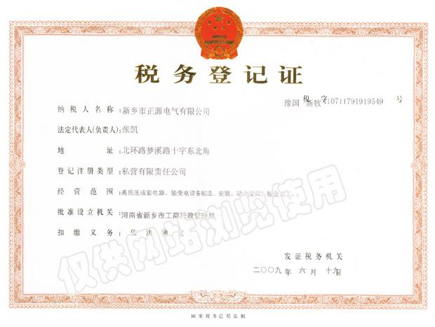 正源电气税务登记证