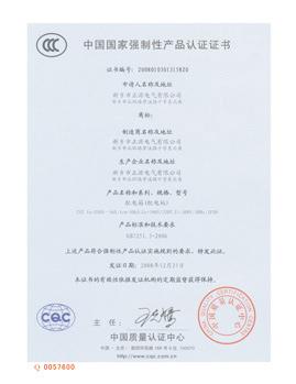 配电箱(配电板)中国国家强制性产品认证证书