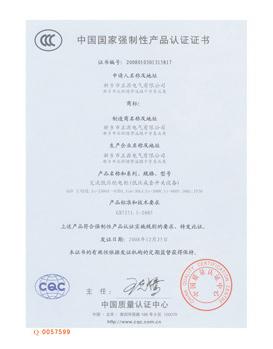 交流低压配电柜(低压成套开关设备)中国国家强制性产品认证证书